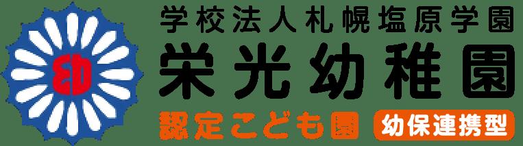 学校法人札幌塩原学園 栄光幼稚園 認定こども園 認定こども園
