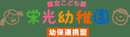 学校法人塩原学園 認定こども園 栄光幼稚園(幼保連携方)